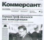 Il Kommersant per cui lavora Oleg