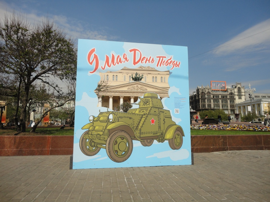 Cartonato di carro armato davanti al Bolshoi